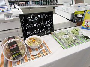 埼玉県のセーブオン46店のローソンブランド転換を記念して共同開発した2品