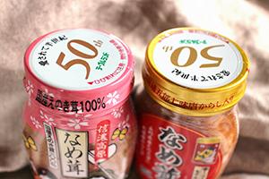 誕生から半世紀、変革期を迎えたなめ茸(丸善食品工業の50周年特別パッケージ)