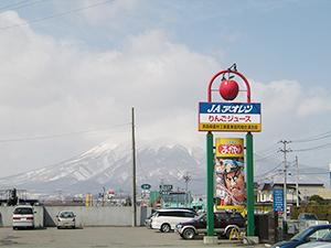 津軽富士を望むアオレン本社工場