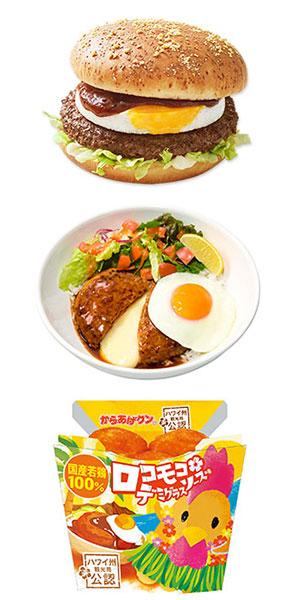 上から、日本マクドナルド「ロコモコ」(8月中旬まで)、ガスト「チーズINロコモコボウル」(9月6日まで)、ローソン「からあげクン ロコモコ味〈デミグラスソース味〉(7月下旬まで)