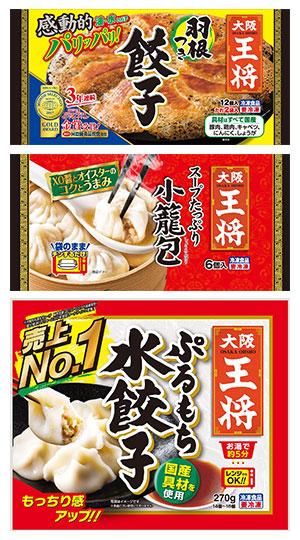 (上)羽根つき餃子(中)スープたっぷり小籠包(下)ぷるもち水餃子