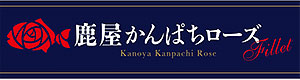「鹿屋(かのや)かんぱちローズ」ロゴ