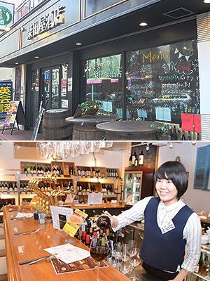(上)テイスティング・バー柴田屋酒店本店(下)気軽にワインが味わえ、その場で購入もできる
