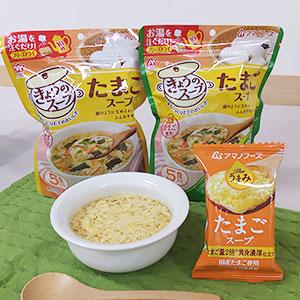 FDスープ市場でも「アマノフーズ」ブランドを強化