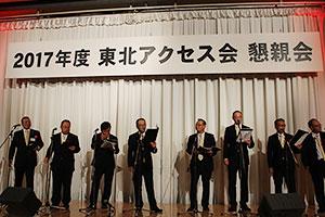 佐々木淳一社長(中央左)も自慢ののどを披露