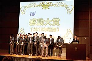 2015年度「感動大賞」の受賞式