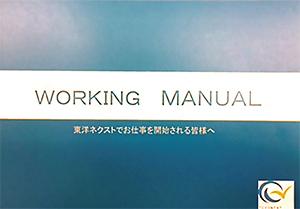 スタッフ教育のための専用マニュアル書