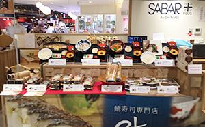 白米と金のいぶきのブレンド米を提供するSABAR+の店頭では「ぷちぷち玄米とごはん」を使った鯖寿司を販売