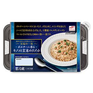 至福の一皿シリーズ ポルチーニ香る キノコと玄米のリゾット