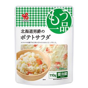 もう一品 北海道男爵のポテトサラダ