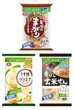 (上)「10枚減塩 亀田のまがりせんべい」、(右下)「14枚香ばし玄米せん」と(左下)「うす焼クリスプ」