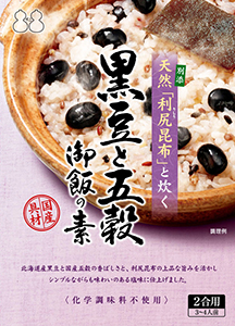 黒豆と五穀御飯の素