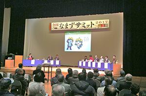 埼玉県吉川市では、「なまずサミット2017in吉川」を開催