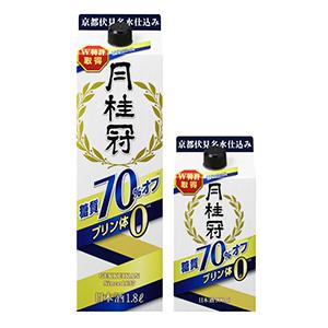 「糖質70%オフ・プリン体ゼロ」(1.8リットル(左)と900mlパック)