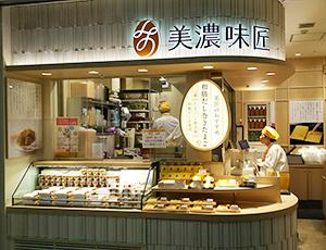 「お洒落な和」を訴求する名古屋駅店