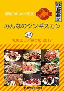 『みんなのジンギスカン札幌エリアほぼ完全版2017』