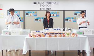 「日糧夏のおいしく、北海道らしく。キャンペーン!!」の第2回抽選会