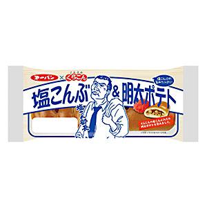 170802-17-01第一屋製パン+くらこん〈塩こんぶ&明太ポテト〉