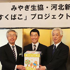 左から宮本弘理事長、村井嘉浩知事、一力雅彦社長