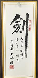 剣道の師・久保昭氏の言葉