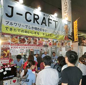 三菱食品はチルド流通のオリジナルブランド「J―CRAFT」をフードとともに提供
