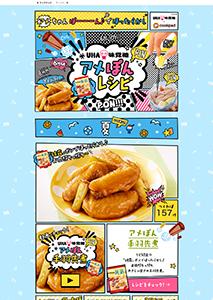 「アメぽんレシピ」タイアップページ