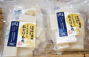 長野県産特別栽培米もちひかり100%の「とりわけ美味しいおとりもち」