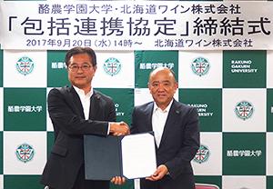 北海道ワイン嶌村公宏社長(左)と酪農学園大学竹花一成学長