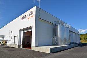 完成した豊富牛乳公社ヨーグルト工場