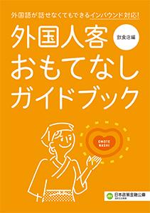 日本公庫が提供する「外国人客おもてなしガイドブック」