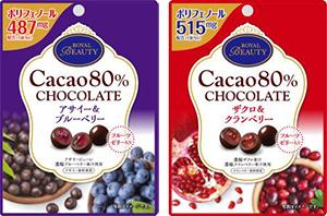 「カカオ80%チョコレート アサイー&ブルーベリー」(左)、「同ザクロ&クランベリー」
