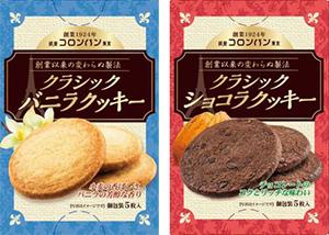 「クラシックバニラクッキー」(左)、「同ショコラクッキー」