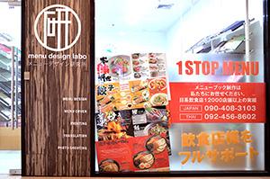 繁盛飲食店サポート企業「ウィングッド」が展開する「メニューデザイン研究所」のタイ支社=タイ・バンコクで。提供写真