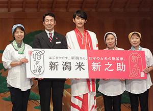米山隆一知事(左から2人目)、杉野遙亮(中央)と新潟ライスガールズ