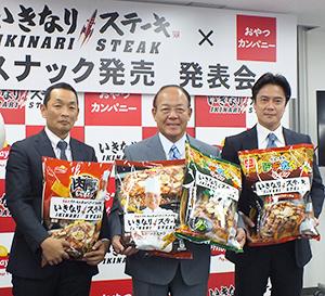 左から岩崎直哉ジャパンフリトレー社長、一瀬邦夫ペッパーフードサービス社長、高口裕之おやつカンパニー専務執行役員