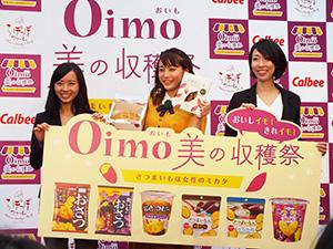 左から、カルビー鈴木那月氏、新井恵理那、白ハト食品工業和田聡美氏