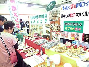 「神栖メンチ」「パプリカ餃子」など地産惣菜を提案