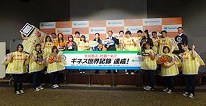 ギネス世界記録の達成イベントに参加した澤田貴司社長(中央右)と店舗スタッフら