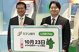 新たな金融ITサービスがスタートした(河田久尚セブン銀行取締役常務執行役員(左)と舛田淳LINE Pay社長)