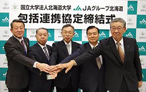 名和豊春北海道大学総長(中央)、飛田稔章JA北海道中央会会長(中央左)とJAグループ北海道各連会長