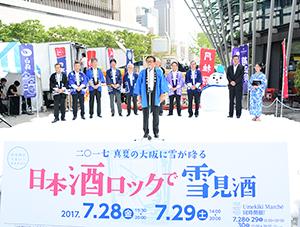 大阪で開催された「日本酒ロックで雪見酒」イベント