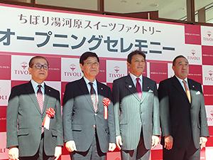 左から新垣元治社長、樋口浩司会長、冨田幸宏町長、石倉幸久湯河原町商工会長