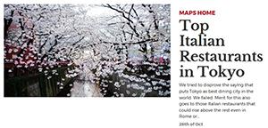 デジタルガイド「世界のトップイタリアンレストランガイド2018」