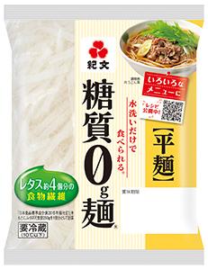 「糖質0g麺平麺」はパッケージ上でレシピ提案も