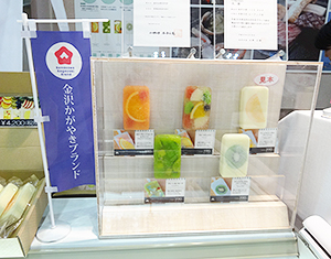「金沢五彩ICEPOP」を提案(カナカン展示会で)