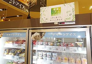 イオンスタイル豊田店のアイス売場
