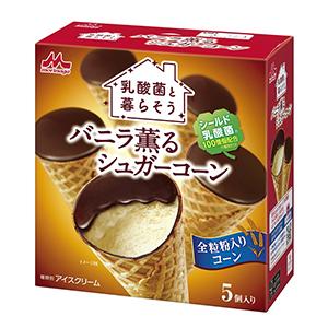 「乳酸菌と暮らそう」シリーズのアイス「バニラ薫るシュガーコーン」。「シールド乳酸菌」入りで健康機軸アイスとして注目