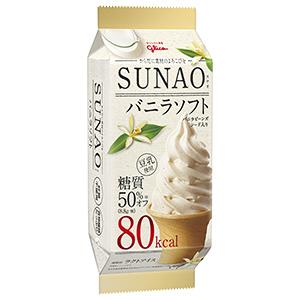 SUNAOシリーズ売上げ№1の「バニラソフト」