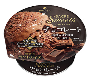 「サクレスイーツ チョコレート」。ベルギー産クーベルチュールチョコレート使用