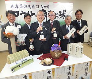 「米焼酎黒麹仕込み『幸鸛舞』」の発売を発表する関係者ら